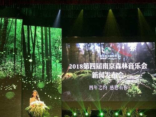 第四届南京森林音乐会中秋国庆嗨唱不停图片