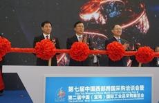 第七届中国西部跨国采购洽谈会在宝鸡开幕