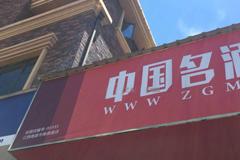 南昌县加盟商遇难题 中国名酒折扣店被指违约