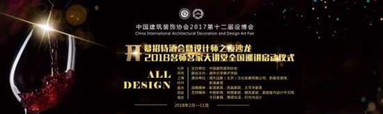 2018名师名家公益大讲堂扬帆起航 首站北京8月见!