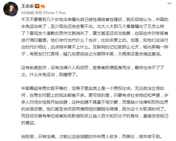 王志安:只有法律能让这些油腻中年男收手 舆论做不到