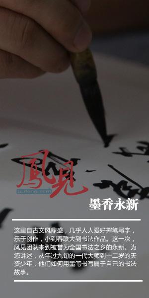"""凤见第144期:墨香永新""""width=""""300"""""""