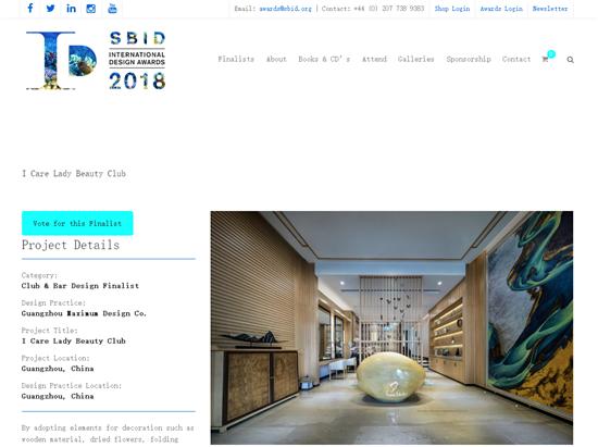 魅无界设计成功入围2018年英国SBID国际设计奖