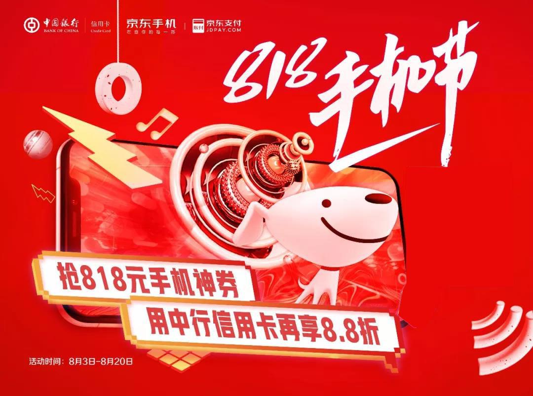 818手机节用中国银行信用卡再享8.8折