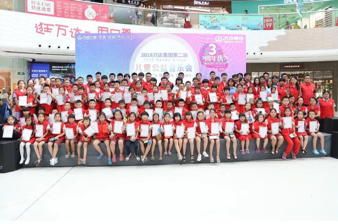 万达儿童公益音乐会唱响全国打造中国公益事业新IP