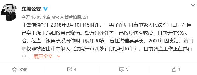 四川东坡警方:一落马贪官在法院门口自焚