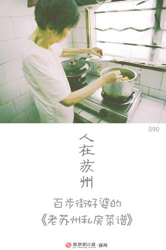 百步街好婆的《老苏州私房菜谱》