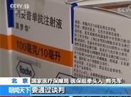 18个抗癌药纳入谈判 9月底前完成