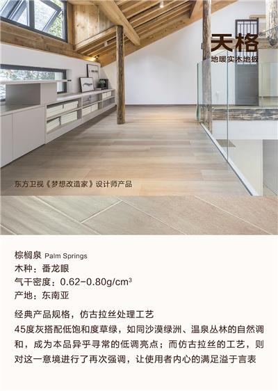 天格地暖实木地板:东方韵致与现代美学的完美融合