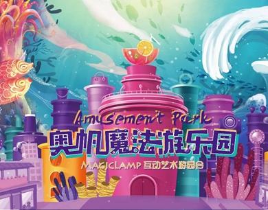 风靡全国的MagicLamp魔法游乐园 全新升级强势回归青岛