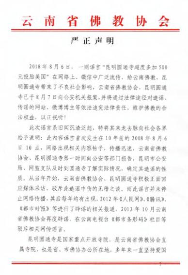云南佛协:多加500元投胎去美国属造谣 将追究法律责任_佛教-云南省-昆明-造谣-谣言