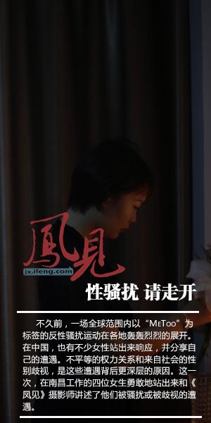 凤见第145期:性骚扰