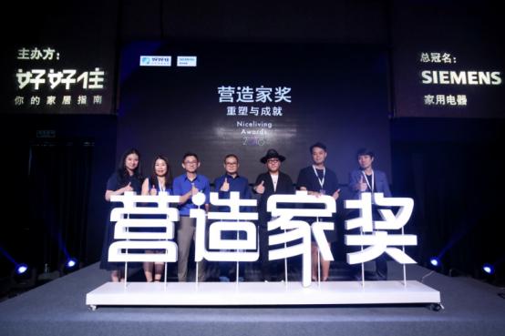 好好住APP 2018营造家奖在北京正式启动