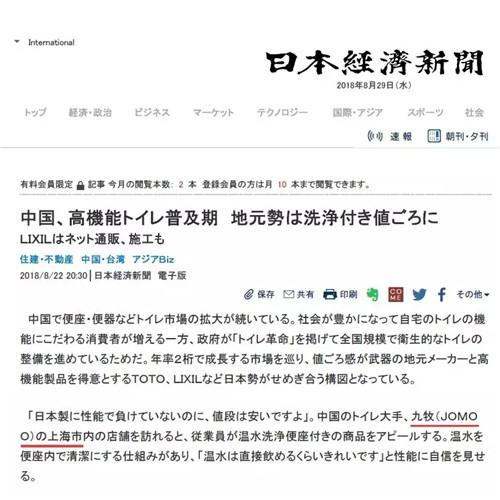 """致敬时代领航者,九牧行业独家荣膺""""改革开放40年家居十大品牌"""""""
