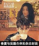 春夏与吴磊合体拍杂志封面