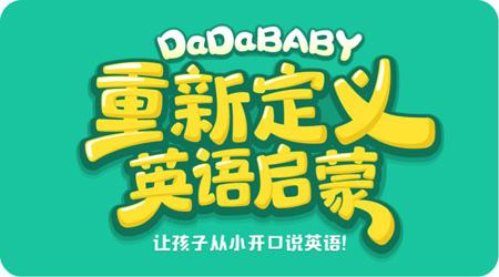 在线早教迎三大利好 DaDaBaby启蒙英语核心课程升级