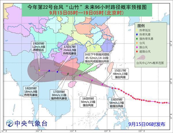 """""""山竹""""逼近粤琼沿海 将于明天下午到夜间登陆广东沿海"""
