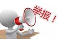 赣州公开多种监督举报方式 严查节日期间顶风违纪