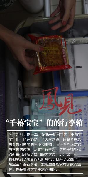 """凤见第147期:""""千禧宝宝""""的行李箱""""width=""""300"""""""
