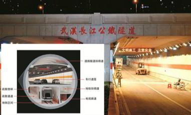 """武汉长江公铁隧道:上面跑汽车 下面走七号线"""" width="""