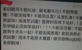 中飞院被曝现校园霸凌:新生被学姐欺压 不能谈恋爱