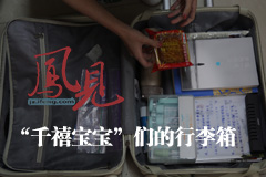 """凤见第145期:""""千禧宝宝""""们的行李箱"""