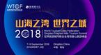 山海之湾 世界之城:2018青岛香山旅游峰会