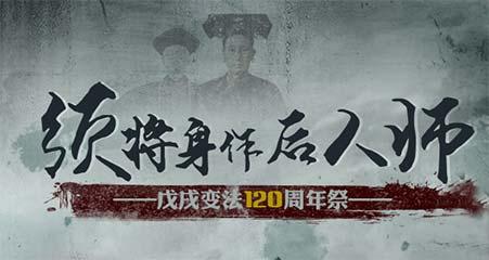 须将身作后人师:戊戌变法120周年祭