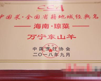 """""""万宁东山羊""""上榜中国菜·全国省籍地域经典名菜名录"""