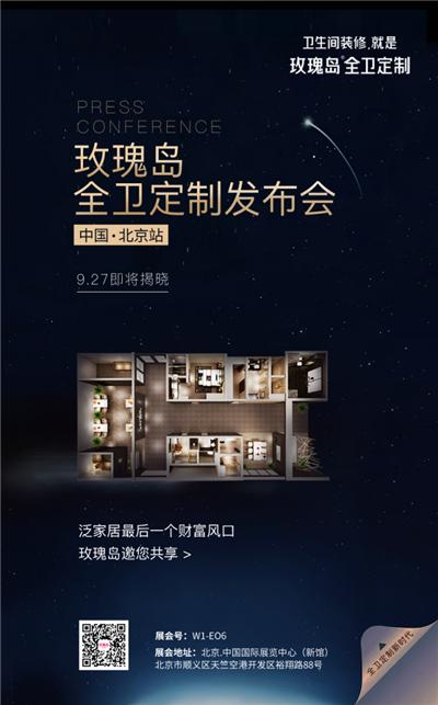 玫瑰岛全卫定制与你相约2018北京国际家装建材博览会