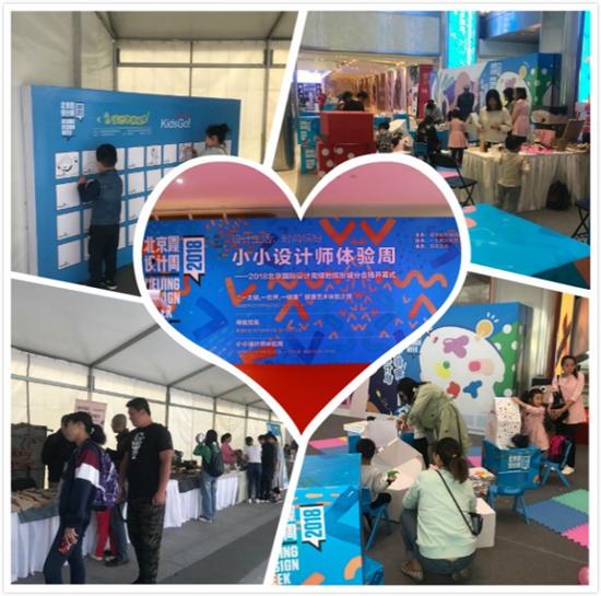 时尚、设计新地标 2018北京国际设计周大兴区唯一分会场开幕