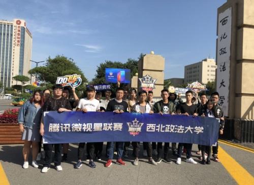 腾讯微视星联赛西安高校开赛 全民赛事报名中