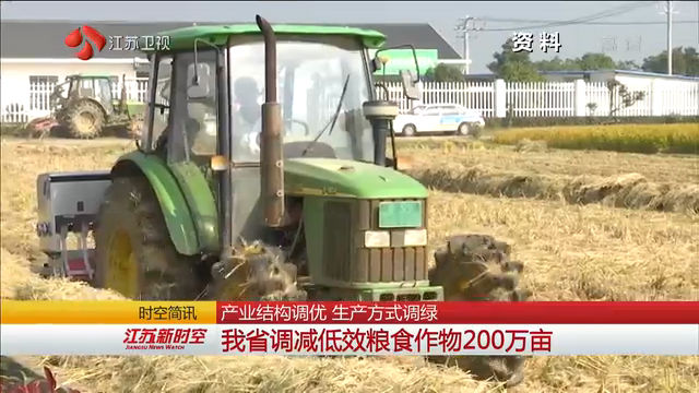 产业结构优化江苏省调减低效粮食作物