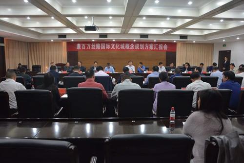 天娱刘军杰_巩义市召开康百万丝路国际文化城项目概念性规划汇报会