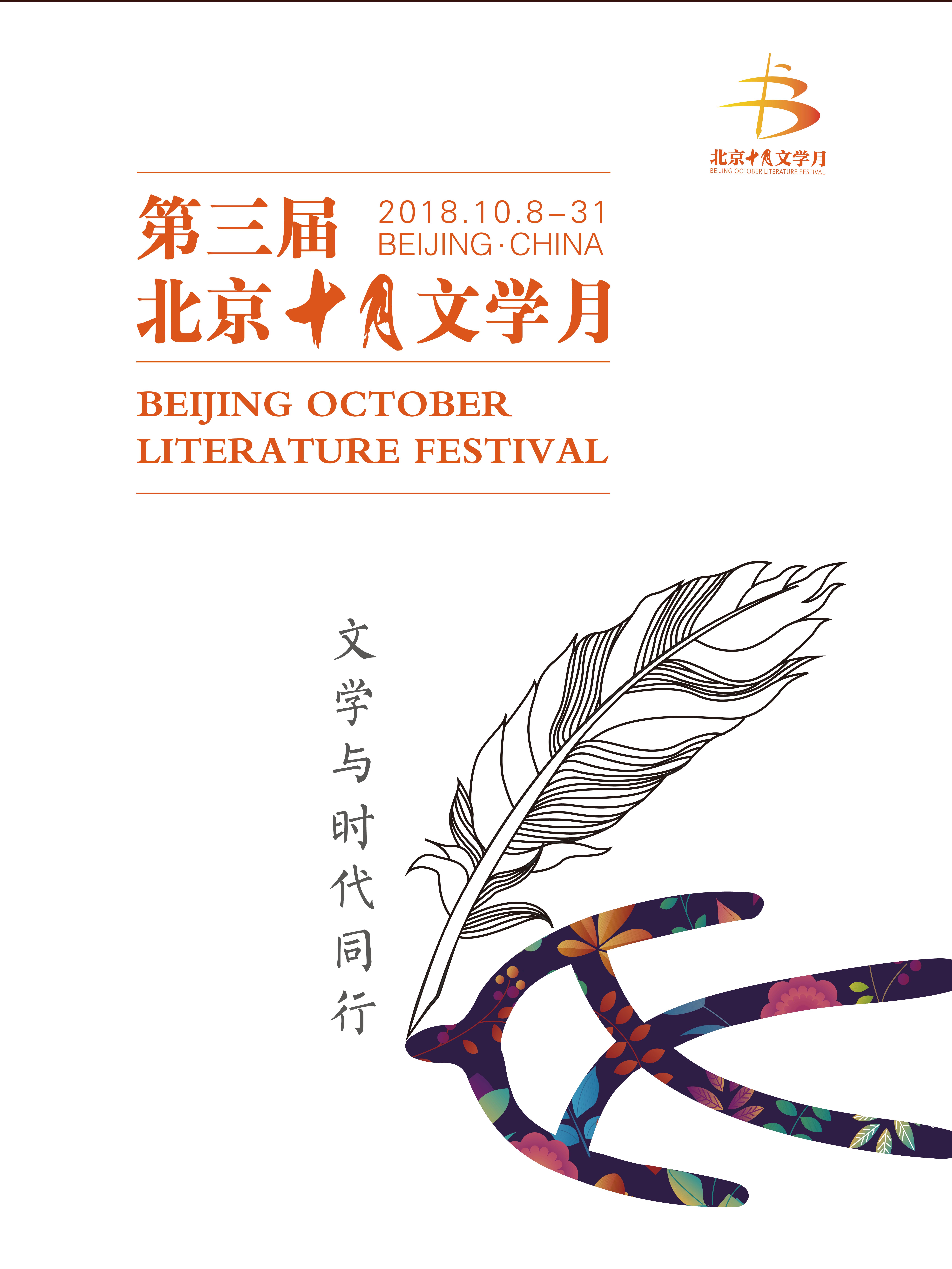第三届北京十月文学月