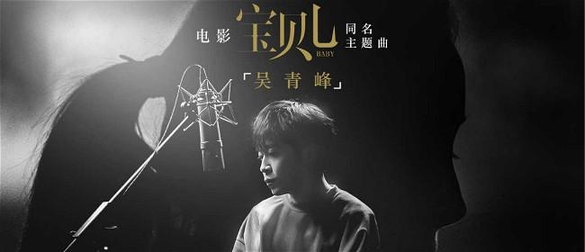 """《寶貝兒》主題曲來襲 吳青峰為""""不完美生命""""獻聲"""