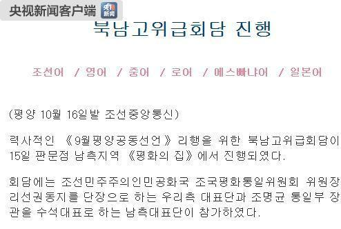 朝媒公布朝韩高级别会谈成果:通过联合新闻公报