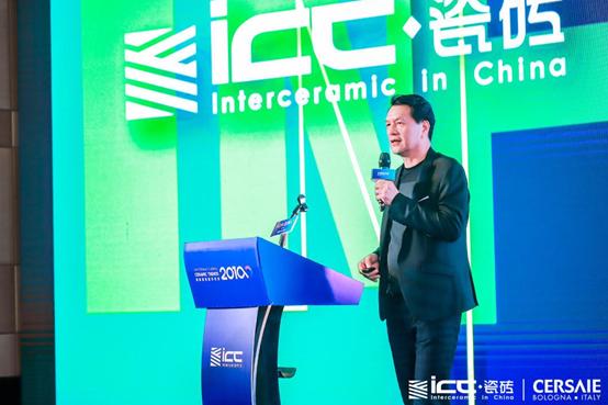 跨越半个地球,创造无限可能——ICC第五届国际瓷砖趋势发布灵感迸发