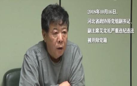 现场视频!中央纪委国家监委宣布开除艾文礼党籍现场