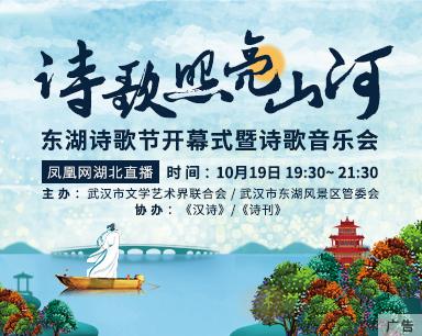 诗歌照亮山河——东湖诗歌节开幕式暨诗歌音乐会