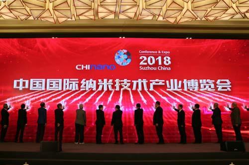 大咖云集!第九届中国纳博会盛大开幕