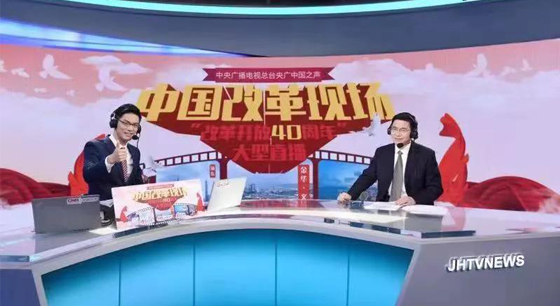 《中國改革現場》對話金華市委書記陳龍:浙中憑什么崛起?