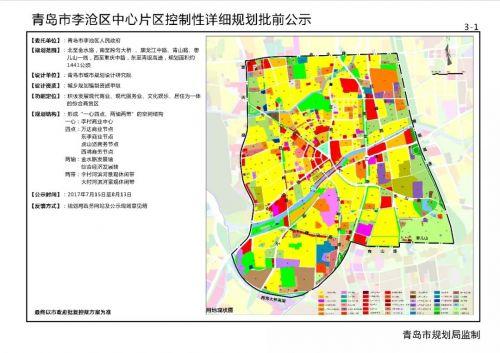 凤观青岛  ★规划范围:李沧区李村中心片区规划用地范围东至青银高速