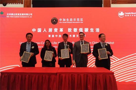 """中国人居变革,致敬低碳生活 """"首届中加国际木建文化节""""盛大开幕"""