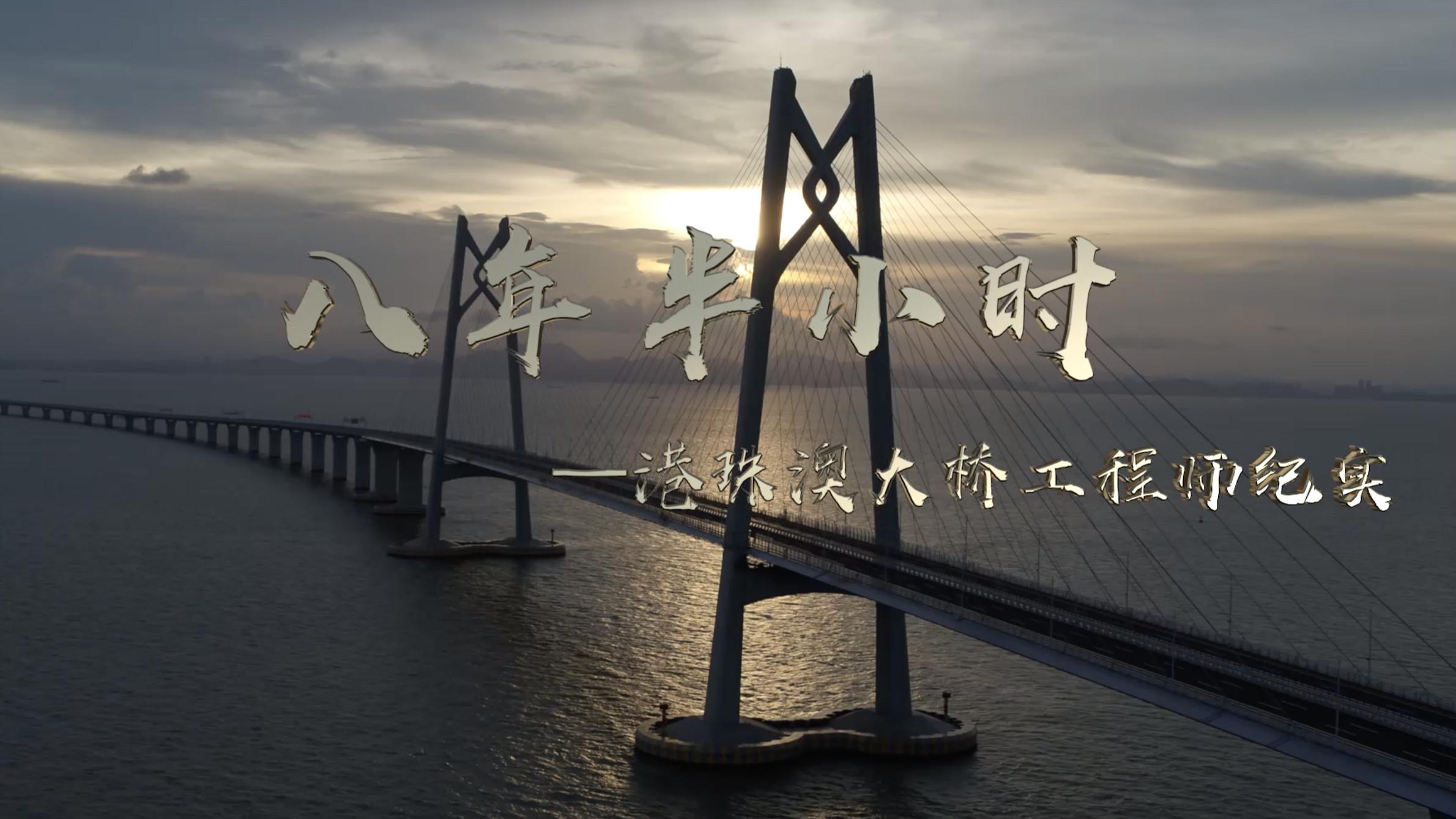 八年半小时 | 中国桥梁建设者的超级成就