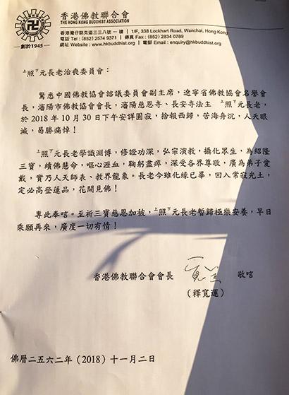 香港佛教联合会会长宽运法师致唁电悼念照元长老_佛教-长老-唁电-香港-长宽