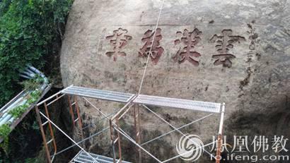 河北磁县发现一处金代摩崖石刻 距今已有835年_石刻-摩崖-磁县-大定-已有
