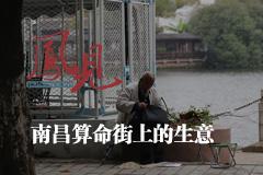 凤风第150期:南昌算命街上的生意
