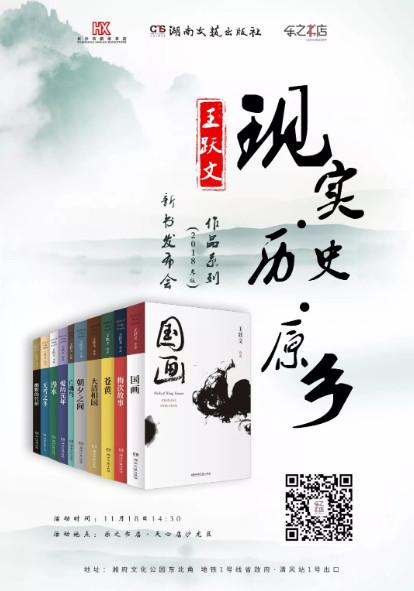 王跃文作品_活动预告|王跃文作品系列2018新版读者见面会