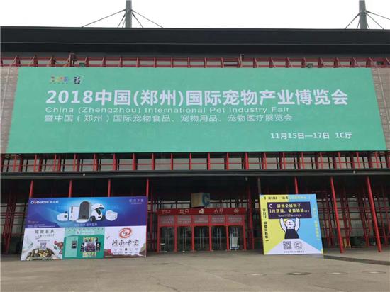 中原宠物第一展 2018中国(郑州)国际宠物博览会开幕